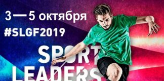 SPORT LEADERS GLOBAL FORUM 2019