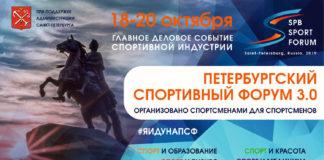 "ПЕТЕРБУРГСКИЙ СПОРТИВНЫЙ ФОРУМ ""Тинькофф Арена"""