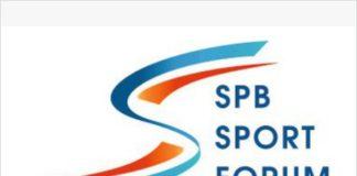 петербургский спортивный форум
