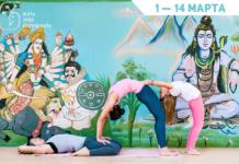 йога тур