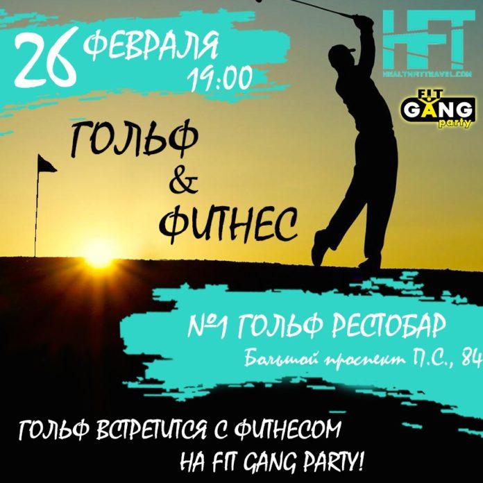 гольф фитнес